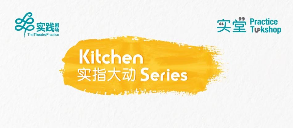 Dialogue-Series_Kitchen-Series-Peatix-Images_02052017-01-2