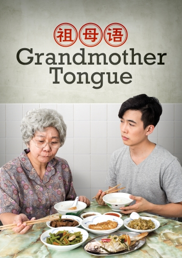 Grandmother Tongue Hi-Res image.jpg