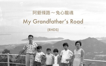 my-grandfathers-road