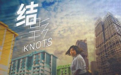 sclta-new-works-festival-2019-knots-01